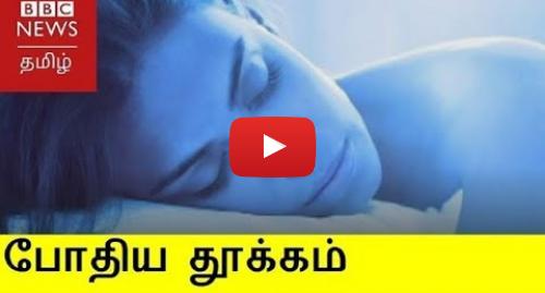 யூடியூப் இவரது பதிவு BBC News Tamil: உங்கள் உடலுக்கு எவ்வளவு நேரம் தூக்கம் தேவை?