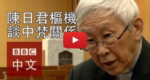 Youtube 用戶名 BBC中文网: 香港老樞機陳日君:教宗不了解中共