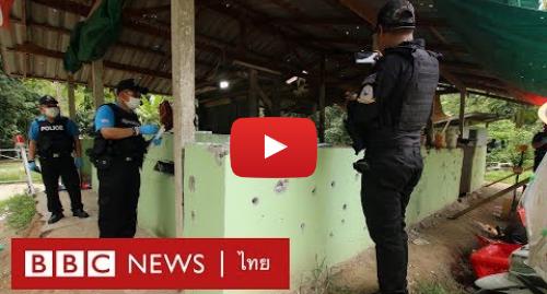 Yutube โพสต์โดย BBC News ไทย: ชายแดนใต้   1 เดือน เหตุกราดยิงที่ลำพะยา - BBC News ไทย