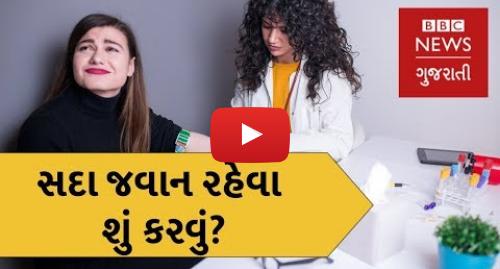 Youtube post by BBC News Gujarati: સદા જવાન રહેવાનું રહસ્ય. Young Blood rejuvenates Old Bodies, study reveals (BBC News Gujarati)