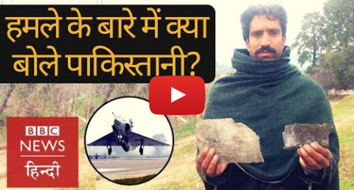 यूट्यूब पोस्ट BBC News Hindi: Surgical Strike 2 by Indian Air Force in Pakistan, Balakot residents speaks