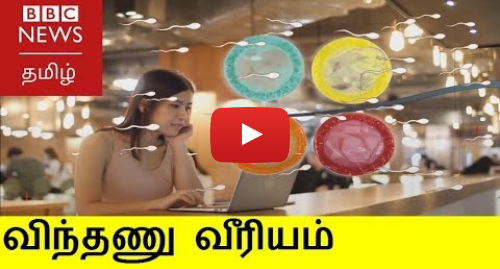 யூடியூப் இவரது பதிவு BBC News Tamil: விந்தணு எண்ணிக்கை 40 ஆண்டுகளில் பாதியாக குறைந்தது எங்கே?
