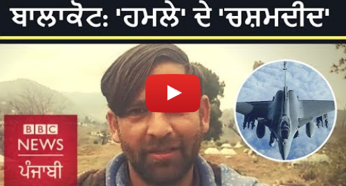 Youtube post by BBC News Punjabi: ਪਾਕਿਸਤਾਨ ਦੇ ਬਾਲਾਕੋਟ 'ਚ ਹਮਲੇ ਮਗਰੋਂ 'ਚਸ਼ਮਦੀਦਾਂ' ਨੇ ਕੀ ਦੱਸਿਆ? | BBC NEWS PUNJABI
