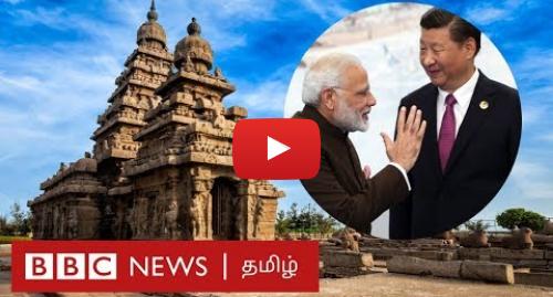 யூடியூப் இவரது பதிவு BBC News Tamil: Modi - Xi Jinping மாமல்லபுரத்தில் சந்திக்க வேண்டிய அவசியம் என்ன?| Mahabalipuram