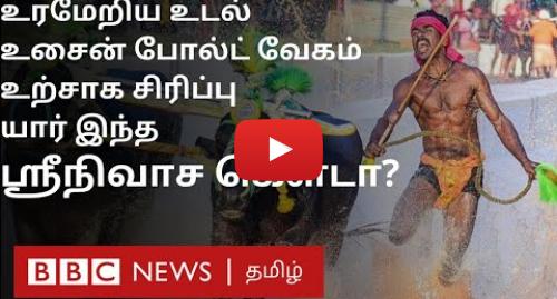 யூடியூப் இவரது பதிவு BBC News Tamil: Kambala Jockey Srinivas Gowda compared to Usain Bolt |  ಶ್ರೀನಿವಾಸ ಗೌಡ | ஸ்ரீனிவாச கவுடா
