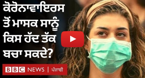 Youtube post by BBC News Punjabi: Coronavirus  ਕੀ ਮਾਸਕ ਕੋਰੋਨਾਵਾਇਰਸ ਤੋਂ ਬਚਾ ਸਕਦੇ ਹਨ? | BBC NEWS PUNJABI