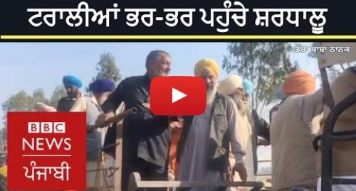 Youtube post by BBC News Punjabi: Dera Baba Nanak programme  Devotees coming on Tractor-Trolleys | BBC NEWS PUNJABI