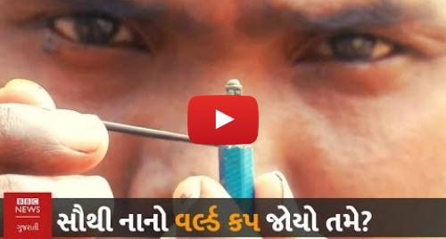 Youtube post by BBC News Gujarati: શું તમે સૌથી નાનો ક્રિકેટ વર્લ્ડ કપ જોયો? Smallest Cricket World cup Do You Seen?