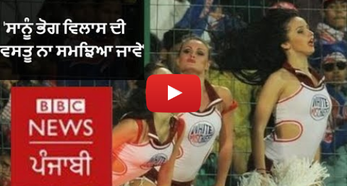 Youtube post by BBC News Punjabi: 'IPL cheerleaders should not be treated as objects'