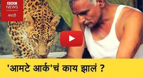 Youtube post by BBC News Marathi: Dr Prakash Amte's Animal center at Hemalkasa। आमटेंच्या प्राणी अनाथालयाचं भवितव्य (BBC News Marathi)