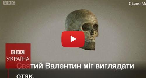 Youtube допис, автор: BBC News Україна: Як виглядав Святий Валентин?