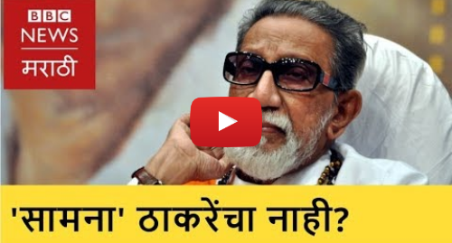 Youtube post by BBC News Marathi: Balasaheb Thackeray    How Saamana got its name? । बाळासाहेब ठाकरेंच्या 'सामना'चं मुळ काय?