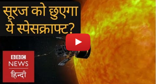 यूट्यूब पोस्ट BBC News Hindi: Nasa's fastest ever Spacecraft is being sent to 'Touch' the Sun (BBC Hindi)