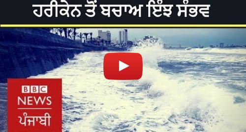 Youtube post by BBC News Punjabi: World's most powerful hurricane machine   BBC News Punjabi
