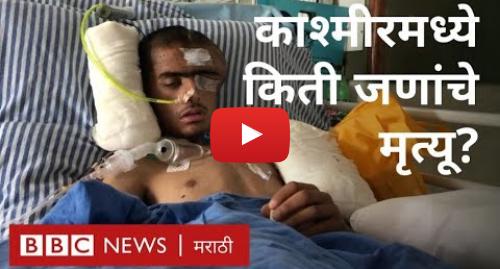 Youtube post by BBC News Marathi: काश्मीर  तरुणाच्या वादग्रस्त मृत्यूनंतर खोऱ्यात तणाव । Kashmir  Controversial Deaths Causing Tension