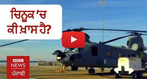 Youtube post by BBC News Punjabi: ਚਿਨੂਕ ਹੈਲਕਾਪਟਰ  ਭਾਰਤੀ ਹਵਾਈ ਫੌਜ ਨੂੰ ਕਿੰਨਾ ਹੋਵੇਗਾ ਫਾਇਦਾ? I BBC NEWS PUNJABI
