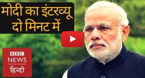 यूट्यूब पोस्ट BBC News Hindi: PM Narendra Modi on LS elections, loan waiver of farmers and RBI ex governor Urjit Patel (BBC Hindi)