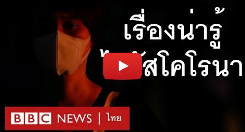 Yutube โพสต์โดย BBC News ไทย: ไวรัสโคโรนา   ที่มา อาการ การรักษาและการป้องกันโรคโควิด 19 - BBC News ไทย