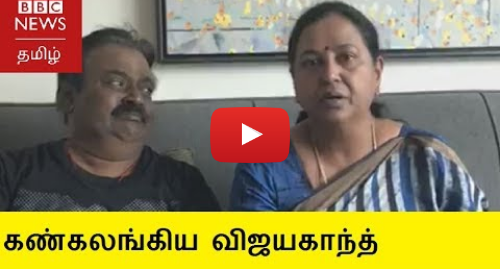 யூடியூப் இவரது பதிவு BBC News Tamil: துக்கம் தாளாமல் கதறி அழுத விஜயகாந்த் | DMDK Chief Vijayakanth burst into tears