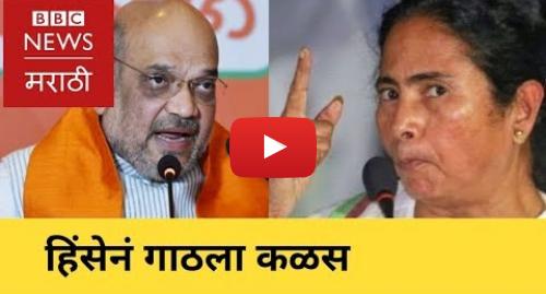 Youtube post by BBC News Marathi: Lok Sabha 2019   EC Cuts Short Campaign Period in West Bengal । पश्चिम बंगालमध्ये हिंसेनं गाठला कळस