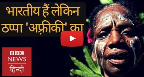 यूट्यूब पोस्ट BBC News Hindi: Siddis   India's forgotten African tribe (BBC Hindi)