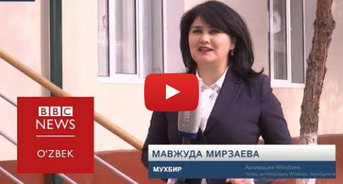 Youtube муаллиф BBC Uzbek: Ёлғон гапиришга қарши чиққан журналистни Ўзбекистон 24 раҳбари бўшатмоқчими? - BBC Uzbek