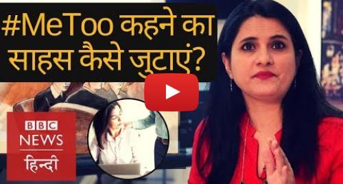 यूट्यूब पोस्ट BBC News Hindi: Are you still afraid to say #MeToo ?  (BBC Hindi)