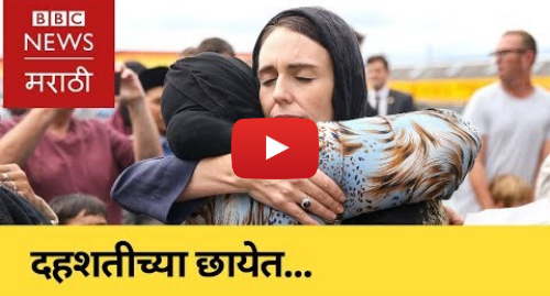 Youtube post by BBC News Marathi: New Zealand Prays for Terror Victims । प्रार्थना दहशतवादाच्या बळींसाठी (BBC News Marathi)