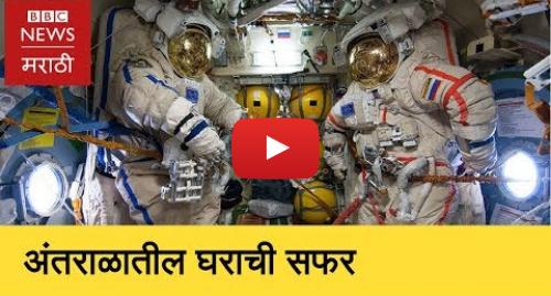 Youtube post by BBC News Marathi: International Space Station | इंटरनॅशनल स्पेस स्टेशनची सफर (BBC News Marathi)
