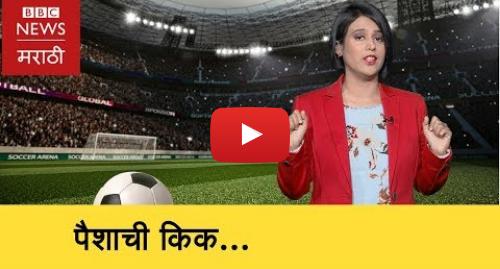 Youtube post by BBC News Marathi: FIFA World Cup   Economics of big sporting events । खेळाच्या स्पर्धांचं अर्थकारण  (BBC News Marathi)