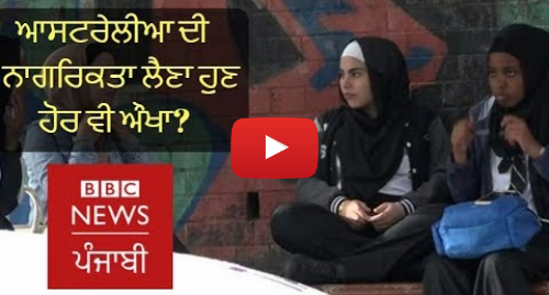 Youtube post by BBC News Punjabi: Migrants in Australia can face tougher test for citizenship  BBC NEWS PUNJABI