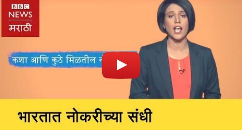 Youtube post by BBC News Marathi: Jobs opportunity in India । भारतात नोकरीच्या संधी कुठे आहेत?  (BBC News Marathi)