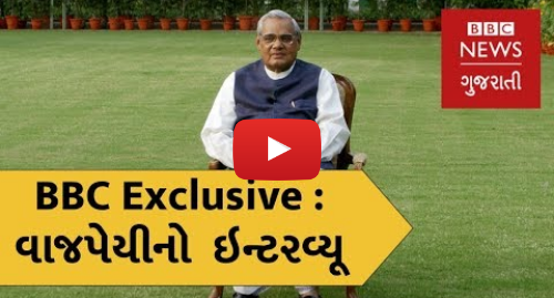 Youtube post by BBC News Gujarati: અટલ બિહારી વાજપેયી. Atal Bihari Vajpayee   We have to fight for a new and better India