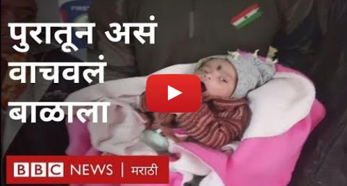 Youtube post by BBC News Marathi: सांगली पाऊस  पूर परिस्थितीत बाळाची सुटका। Maharashtra rains  baby rescued from floods