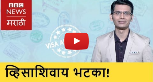 Youtube post by BBC News Marathi: Which Passport is the Strongest? । कोणता पासपोर्ट सगळ्यांत शक्तीशाली? (BBC News Marathi)