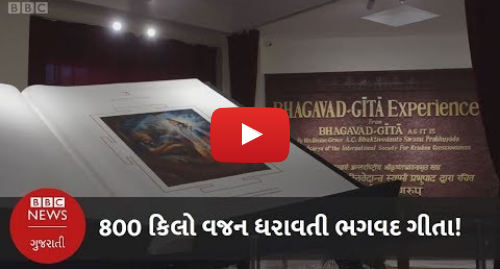 Youtube post by BBC News Gujarati: 800 કિલોની ભગવદ ગીતા ભારત કેવી રીતે લાવવામાં આવી?