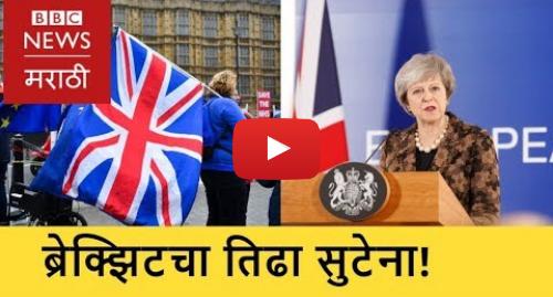 Youtube post by BBC News Marathi: Brexit  Will Theresa May Government Survive? । ब्रेक्झिटवरून सरकार पडणार? (BBC News Marathi)