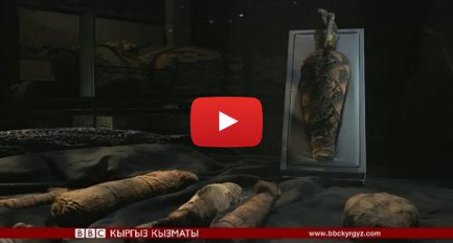 Youtube постту BBC Kyrgyz жазды: Ичи көңдөй мумиялар - BBC Kyrgyz