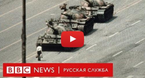 Youtube пост, автор: BBC News - Русская служба: 30 лет событиям на площади Тяньаньмэнь