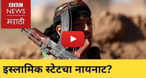 Youtube post by BBC News Marathi: Is Islamic State Finished? । इस्लामिक स्टेटचा शेवट झाला का? (BBC News Marathi)