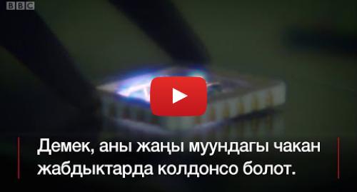 "Youtube постту BBC Kyrgyz жазды: Графен - жаңы ""супер-материал"" - BBC Kyrgyz"
