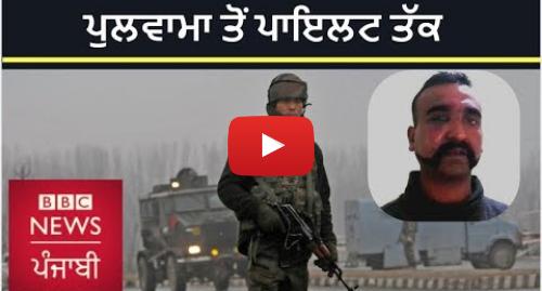 Youtube post by BBC News Punjabi: ਪਾਕਿਸਤਾਨ ਵੱਲੋਂ IAF ਵਿੰਗ ਕਮਾਂਡਰ ਅਭਿਨੰਦਨ ਨੂੰ ਛੱਡਣ ਤੋਂ ਪਹਿਲਾਂ ਕੀ-ਕੀ ਹੋਇਆ?    BBC NEWS PUNJABI