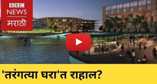 Youtube post by BBC News Marathi: Will You Live in a 'Floating City'? । तापमान वाढीला तरंगत्या शहरांचा उतारा? (BBC News Marathi)