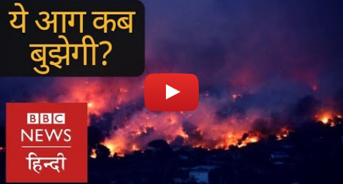 यूट्यूब पोस्ट BBC News Hindi: Deadly Forest Fiires Rage across Greece (BBC Hindi)