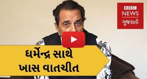 Youtube post by BBC News Gujarati: Bollywood Actor Dharmendra   Farming gives me child like happiness (BBC News Gujarati)