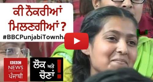 Youtube post by BBC News Punjabi: ਪੰਜਾਬੀ ਨੌਜਵਾਨਾਂ ਦੀਆਂ ਨੌਕਰੀਆਂ ਲਈ ਸਿਆਸਤਦਾਨ ਕੀ ਕਰਨਗੇ? I BBC NEWS PUNJABI