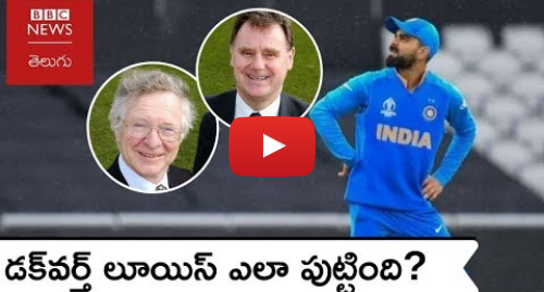 Youtube post by BBC News Telugu: డక్వర్త్ లూయిస్  క్రికెట్లో Duckworth Lewis Method ఎలా పుట్టింది? విజేతను ఎలా నిర్ణయిస్తారు?