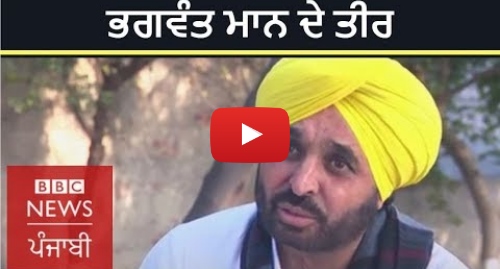 Youtube post by BBC News Punjabi: AAP's Bhagwant Mann   'I was never a drunkard. Giving up drinking is not a sacrifice.'