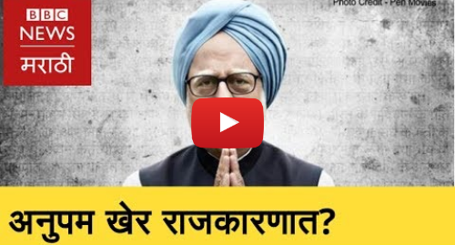 Youtube post by BBC News Marathi: The Accidental Prime Minister and Anupam Kher | अनुपम खेर राजकारणात येणार का? (BBC News Marathi)
