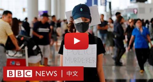 Youtube 用户名 BBC News 中文: 香港機場集會:抗議警察疑射傷女示威者 機場癱瘓一天- BBC News 中文